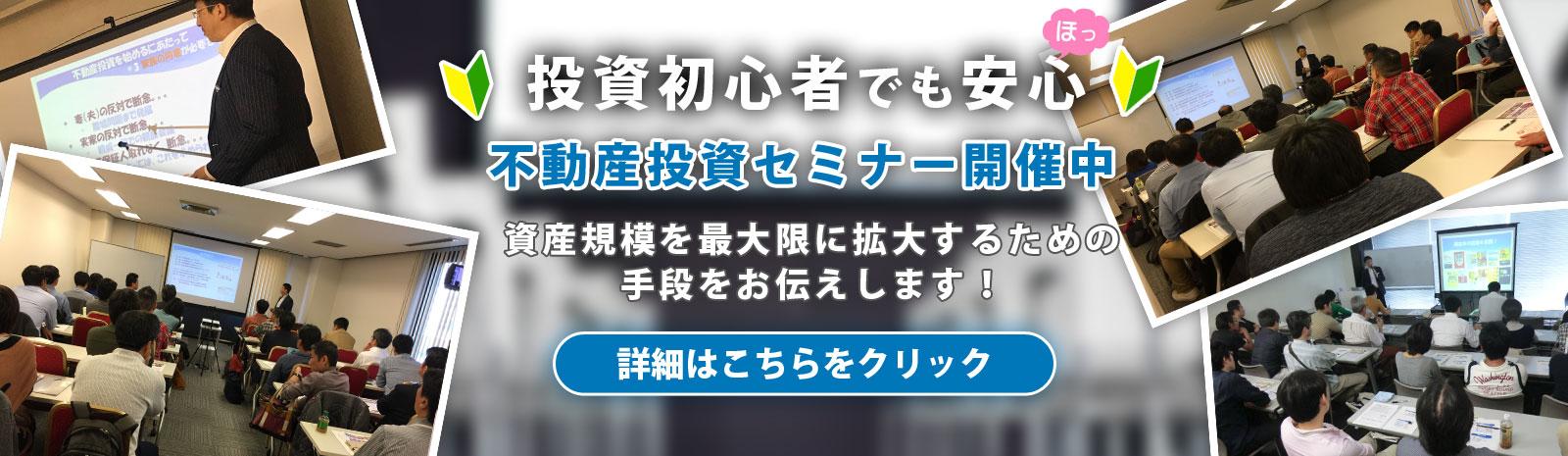 東京不動産投資セミナー開催中