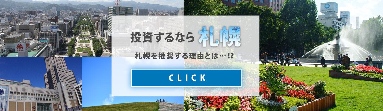 札幌の不動産投資を推奨する理由