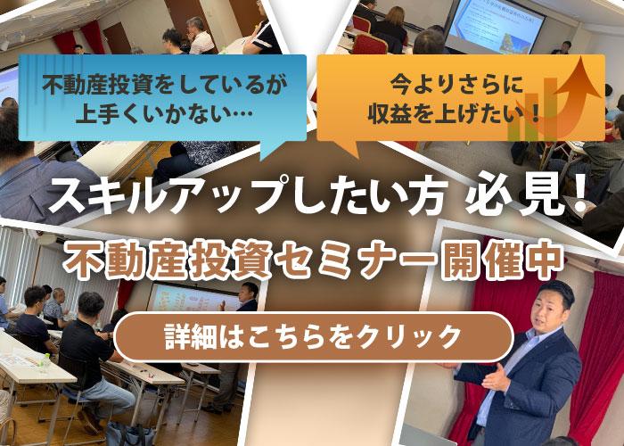 札幌不動産投資セミナー開催中